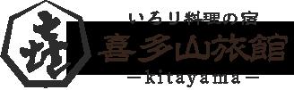 いろり料理の宿 喜多山 ―kitayama―